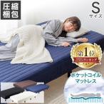 ベッド シングル 脚付きマットレス マットレス マットレス セット ポケットコイル 一人暮らし 安い ベッドマットレス S AATM-S アイリスプラザ
