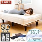 ベッド マットレス 脚付きマットレス セミダブル マットレスベッド マット付きベッド すのこベッド おしゃれ 安い ポケットコイルマットレス S AATM-S