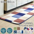 キッチンマット 180 北欧 おしゃれ 洗える キッチン マット 台所 フランネルキッチンマット 60×180cm FNR-K-6018 (D) アイリスプラザ
