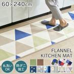 キッチンマット 240 おしゃれ 北欧 洗える キッチン マット 台所 フランネルキッチンマット 60×240cm FNR-K-6024 (D)