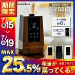 加湿器 おしゃれ ハイブリット ハイブリッド加湿器 Grand-Line 6.0L GLH-K60 A-Stage (D)