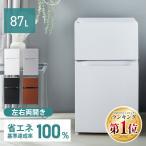 冷蔵庫 小型 87L 一人暮らし 二人暮らし 新品 おしゃれ 2ドア 一人暮らし用 ノンフロン 冷凍冷蔵庫 PRC-B092D