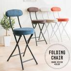 椅子 おしゃれ クッション 北欧 安い カフェ 座りやすい 白 折りたたみ ダイニングチェア コンパクト シンプル OTC-73 アイリスプラザ