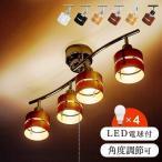シーリングライト LED 照明 ライト シーリングスポットライト LED電球 4個セット GL灯 プルスイッチ  (D)