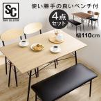 ダイニングテーブル 3人 ダイニングセット ダイニングチェア 3人用 おしゃれ 安い シンプル スチール STDSET-4 (D)