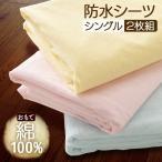 防水シーツ 2枚セット 綿100% シングル おねしょ 赤ちゃん 丸洗いOK 100×210