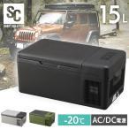 冷蔵庫 冷凍庫 15L 車用 車載 おしゃれ キャンプ 動車 トラック 車中泊 車載対応 冷蔵冷凍庫 15L PCR-15U (D)