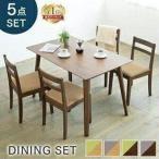 ダイニングテーブルセット 4人用 おしゃれ 4人 テーブル 椅子 ダイニング 机 高級感 木製 ダイニングチェア 5点セット 送料無料 ダイニング5点セット DTCS-5 (D)