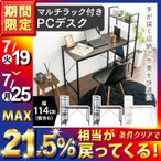 パソコンデスク デスク おしゃれ テーブル PCデスク 机 収納 棚 ラック シンプル ラック付きPCデスク RTPCD-1200 (D)