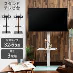 テレビ台 おしゃれ スタンド ハイタイプ 壁掛け スタンドテレビ台 テレビボード TV台 白 スタンドテレビ台 STV-660 (D)