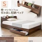 ベッド シングル 収納 ベッドフレーム おしゃれ 木製 ベッド下収納 棚 引き出し コンセント フロアベッド 送料無料 DFBD-S