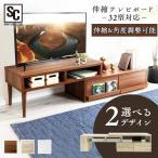 テレビ台 テレビボード ローボード 伸縮 伸縮TV台 天然木脚タイプ ETVB-9015