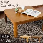 こたつテーブル 正方形 おしゃれ こたつ テーブル ヒーター 80×80 高さ調節 家具調こたつ 継脚付き 一人暮らし 机 つくえ 新生活 リビング あったか PKF-W80S