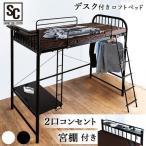 ロフトベッド システムベッド 2段ベッド 二段ベッド パイプベッド ベッドフレーム デスク付きロフトベッド DSLB-2318 (D)