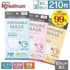 マスク 不織布 小さめ 使い捨てマスク 送料無料 アイリスオーヤマ ふつうサイズ 小さめサイズ 学童 子供 210枚入 ディスポーザブル