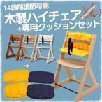 ベビーチェア 木製 おしゃれ キッズチェア イス 椅子 ハイタイプ チェア 子供用 グローアップチェア ハイチェア クッション付き