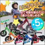 ショッピング自転車 子供用自転車 ミニグライダー