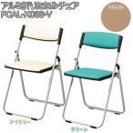 アルミ折りたたみチェア コンパクトタイプ PCAL-X03S-V 椅子 いす イス 折り畳み