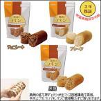 非常食 保存食 尾西のパンシリーズ 保存パン チョコレート・プレーン・黒糖 1個入り 尾西食品 41-C