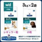 ヒルズ 犬用 プリスクリプション・ダイエット w/d 3kg×2袋 レギュラー粒/小粒