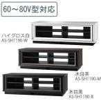 テレビ台 テレビラック ボード60〜80V型対応 Shstyle 伸縮マルチTVラック 朝日木材加工(送料無料)