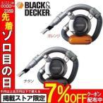 掃除機 サイクロン式コードレスハンディクリーナー フレキシーII PD1400 ブラック&デッカー