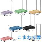 こまわり君小型樹脂製運搬車(省音タイプ)600x390 MP-6039N-B BK GN OR P PU W[TRUSCO]
