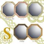 鏡 壁掛け 鏡 ミラー 鏡 ヴィンテージ 八角ミラー Sサイズ ホワイトゴールド・ピンク・グリーン・ブラウン・ゴールド 鏡 卓上 アンティーク