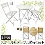 折りたたみ ガーデンテーブルセット おしゃれ 3点セット 木製 椅子 いす イス 折り畳み