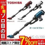 掃除機 サイクロン式コードレスクリーナー TORNEO V cordless トルネオブイコードレス VC-CL100 TOSHIBA 東芝