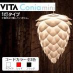 1灯ペンダントライト CONIAmini VITA 02019 ELUX (B)