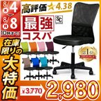 Office Furniture - オフィスチェア パソコンチェア 椅子 イス メッシュ ハイバック オフィス オフィスチェアー チェア チェアー