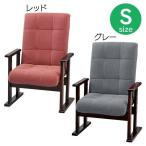 椅子 イス ダイニングチェア 木製 夫婦イスS LSS-24