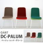 カウンターチェア カウンターチェアー ダイニングチェア チェアC-PALUM パルム ベージュ レッド グリーン送料無料 椅子 イス いす