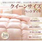 【代引き不可】布団 セット クイーン 8点セット 20色 羽毛布団 ベッドタイプ 枕 ふとん 寝具 (SALE セール)