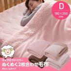毛布 ダブル マイクロファイバー ぬくぬく2枚合わせ毛布