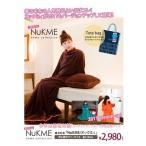 (在庫処分特価!)着る毛布 ヌックミー ブランケット 13色 NuKME(ヌックミィ) 着るブランケット 送料無料  (フリーサイズ180cm) フリース