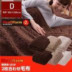 (タイムセール)毛布 ダブル Heat Warm  発熱あったか2枚合わせ毛布