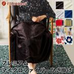 ショッピングひざ掛け mofua モフア プレミアムマイクロファイバー毛布 ひざ掛け ナイスデイ (B) マイクロファイバー あったか 毛布 おしゃれ 暖かい 冬