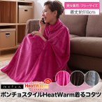 (在庫処分特価!)着る毛布 ポンチョスタイル モフア 着るコタツ