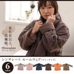 ショッピング着る毛布 着る毛布 ルームウェア シンサレート 2015