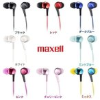【メール便】カナル型ヘッドホン +FiT スタンダード MXH-C100 maxell 日立マクセル