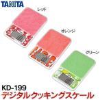 【メール便】計量計 デジタルクッキングスケール KD-199-RD・KD-199-OR・KD-199-GR タニタ