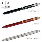 ボールペン ソネット オリジナル マルチファンクション パーカー(PARKER)