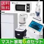 新生活 家電セット 2016 家電 セット 6点セット 冷蔵庫 洗濯機 電子レンジ 掃除機 炊飯器 3合 ケトル:予約品