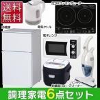 新生活 家電セット 2016 家電 セット 6点セット 冷蔵庫 電子レンジ 炊飯器 IHクッキングヒーター ケトル 掃除機:予約品