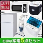 新生活 家電セット 2017 家電 セット 5点セット 冷蔵庫 洗濯機 電子レンジ 掃除機 炊飯器 3合:予約品