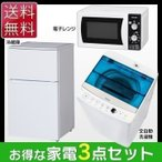 新生活 家電セット 2016 家電 セット 3点セット 冷蔵庫 洗濯機 電子レンジ:予約品
