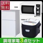 新生活 家電セット 2017 家電 セット 3点セット 冷蔵庫 電子レンジ 炊飯器 3合 :予約品