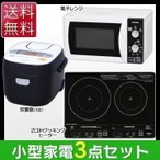 新生活 家電セット 2017 家電 セット 3点セット 電子レンジ 炊飯器 3合 IHクッキングヒーター:予約品